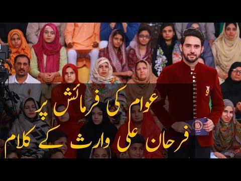 Awam Ki Farmaish Par Farhan Ali Waris K Kalam | Ramazan 2018 | Aplus
