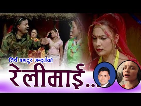 (Relimai by Laxmi Neupane & Raju Pariyar || New Comedy Dohori 2075 || Feat. Prem Charo प्रेमचरो - Duration: 24 minutes.)