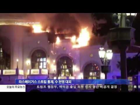 라스베이거스 벨라지오 화재 4.14.17 KBS America News