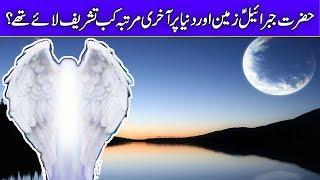Video When Hazrat Jibril AS Last Time Come On Earth ( Jibril AS Ka Dunya Par Akhri Phera ) Urdu/Hindi MP3, 3GP, MP4, WEBM, AVI, FLV Juli 2018