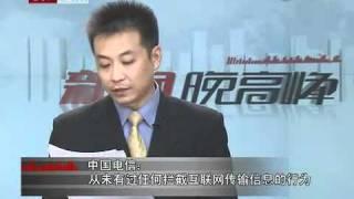 中国电信否认拦截美国互联网传输信息