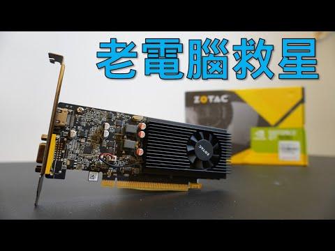 【Huan】 老電腦裝上它順跑8K YouTube! NVIDIA GT 1030評測