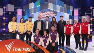 Thailand Science Challenge ท้าประลองวิทย์ Season 2 - รอบคัดเลือก ภาคใต้ สายที่ 2