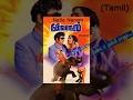 Nalla Neram - Full Length Tamil Movie - English Subtitles - M G Ramachandran & K R Vijaya