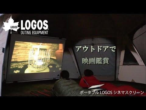 【超短動画】 ポータブル LOGOSシネマスクリーン