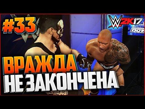 WWE 2K17 ПРОХОЖДЕНИЕ КАРЬЕРЫ #33 - ВРАЖДА НЕ ЗАКОНЧЕНА