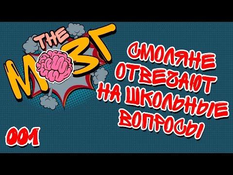 TheМОЗГ: Молодежь отвечает на школьные вопросы #001 (видео)