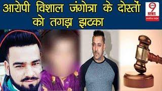 Video Kathua Case: Supreme Court ने Vishal Jangotra को दिया ज़ोरदार झटका, Salman Khan ने दिया बड़ा बयान MP3, 3GP, MP4, WEBM, AVI, FLV September 2018