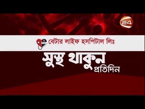 সুস্থ থাকুন প্রতিদিন   হাটুর ক্ষয়জনীত রোগ   10 November 2018