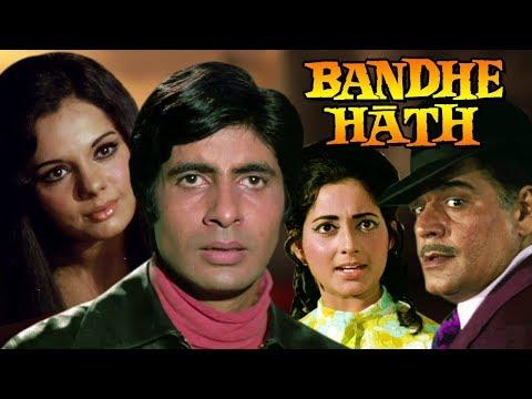 Video Bandhe Hath Full Movie   Amitabh Bachchan   Mumtaz   Superhit Hindi Movie download in MP3, 3GP, MP4, WEBM, AVI, FLV January 2017