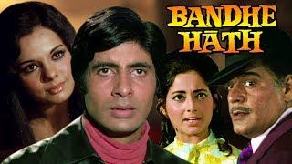Video Bandhe Hath Full Movie | Amitabh Bachchan | Mumtaz | Superhit Hindi Movie MP3, 3GP, MP4, WEBM, AVI, FLV Februari 2019