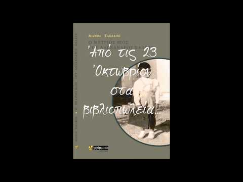 "Video - ""Ο μέτριος βίος του Αλέξανδρου Βαλέτα"" Από 23 Οκτωβρίου σε όλα τα βιβλιοπωλεία"