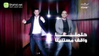Arab Idol -الأداء - حلمنا واقف مستنينا