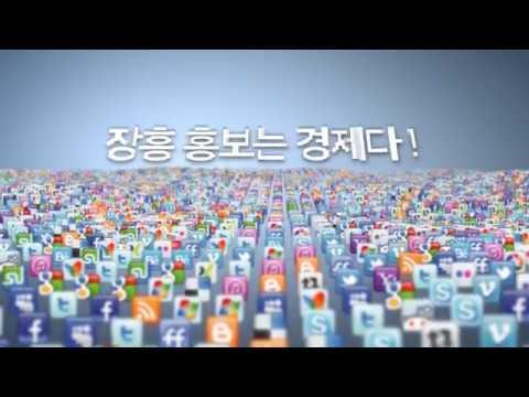 장흥 홍보는 경제다!