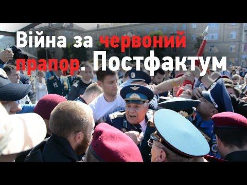 Конфлікт із червоним прапором у Черкасах. Постфактум