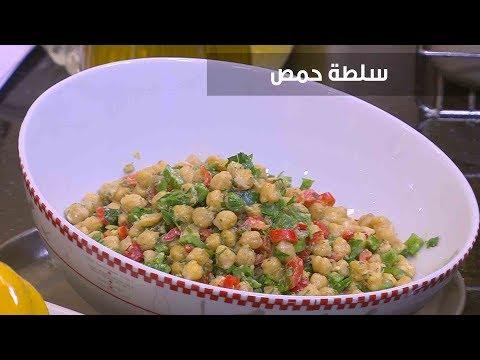 العرب اليوم - طريقة إعداد سلطة حمص