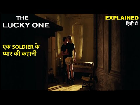 The Lucky One (2012) Movie Explained in Hindi | Web Series Story Xpert