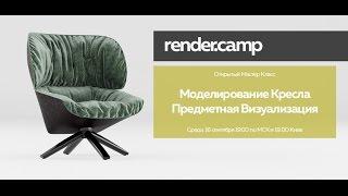 Моделирование Кресла. Предметная Визуализация