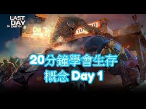 Appgamehk- Last Day on Earth: Survival Day1