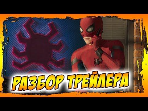 Разбор последнего трейлера \Человек-паук: Возвращение домой\ - трейлер 3 и международный