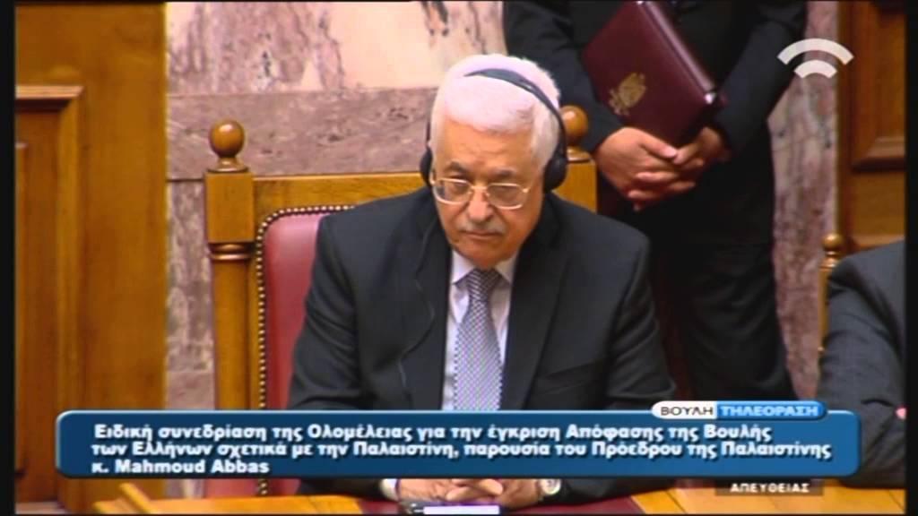 Ειδική Συνεδρίαση της Ολομέλειας της Βουλής των Ελλήνων για την Παλαιστίνη (22/12/2015)