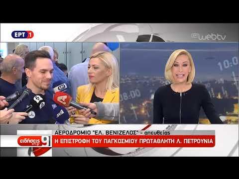 Επέστρεψε στην Αθήνα ο «χρυσός» Λευτέρης Πετρούνιας | 3/11/2018 | ΕΡΤ