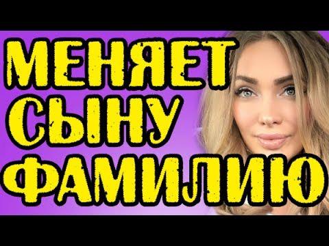 ФЕОФИЛАКТОВА МЕНЯЕТ ФАМИЛИЮ СЫНУ! НОВОСТИ 12.06.2017