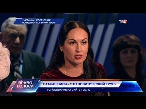 Украина: коррупция победила достоинство? Право голоса (видео)