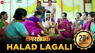 Presenting the video of Halad Lagali sung by Anand Shinde & Adarsh Shinde. Song - Halad Lagali Music - Dev Ashish Singers...