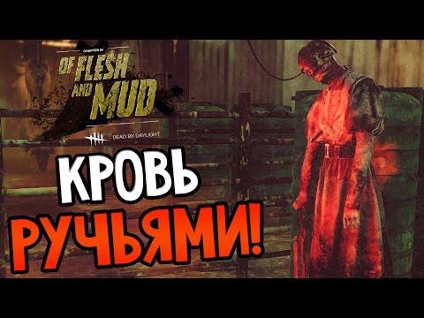 Dead by Daylight - КРОВЬ РУЧЬЯМИ!