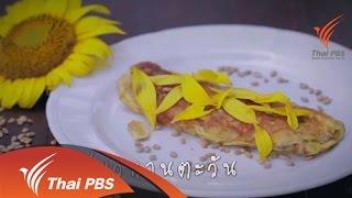 Foodwork - ดอกทานตะวัน สวย..ทานได้