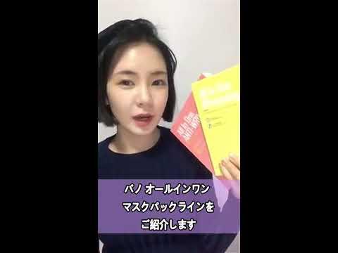 [ビューティーハウル] バノバギ [韓国コスメ BANOBAGI] オールインワンアンチリンクルマスク (1枚)