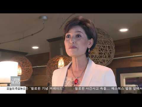 한인사회 소식 10.31.16 KBS America News