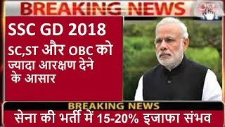 SSC GD News On Benefits For SC,ST & OBC Candidate In SSC GD Exam 2018/ज्यादा आरक्षण देने के आसार