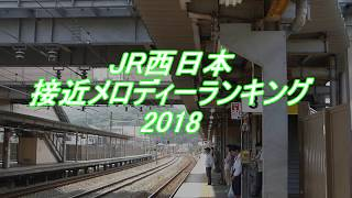 JR西日本接近メロディランキング2018