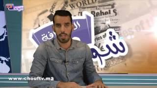 شوف صحافة : الملك يجمع بنكيران والهمة بعد جفاء بينهما في جلسة واحدة