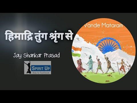हिमाद्रि तुंग श्रृंग से प्रबुद्ध शुद्ध भारती