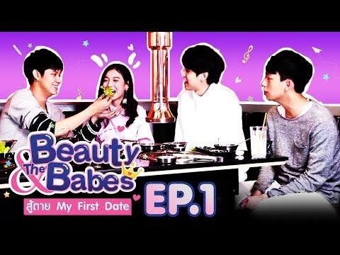 Beauty & The Babes สู้ตาย My First Date EP.1   นนน,ซิง,ชิม่อน ft. น้องเลิฟ by Clean and Clear