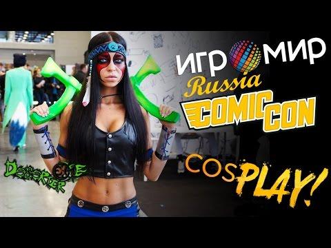 Игромир - Косплей 2016 - CosPlay 2016 | ИгроМир 2016 ComicCon