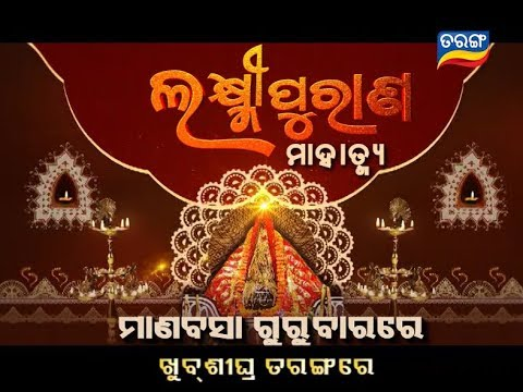 Video Laxmi Purana Mahatmya | Manabasa Gurubar | Coming Soon | TarangTV download in MP3, 3GP, MP4, WEBM, AVI, FLV January 2017