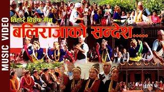 Balihang - Bhupendra Salami Magar