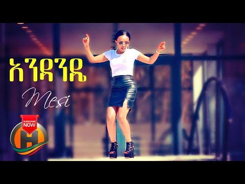 Mesi ft. Elias Gizachew - Andande | አንዳንዴ - New Ethiopian Music 2020 (Official Video)