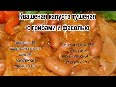 Рецепты фасоль с грибами