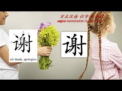 Origin of Chinese Characters - 0887 谢 謝 xiè thank, apologize - Learn Chinese with Flash Cards