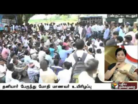 Class-seven-boy-killed-as-private-bus-rams-him-in-Cuddalore