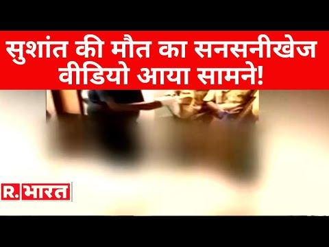 Sushant की मौत से जुड़ा एक सनसनीखेज वीडियो आया सामने, पुलिस पर उठ रहे कई सवाल!