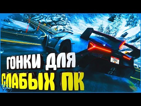 ТОП 10 ИГР ДЛЯ СЛАБЫХ ПК  (ГОНКИ) 2016 #37 (видео)