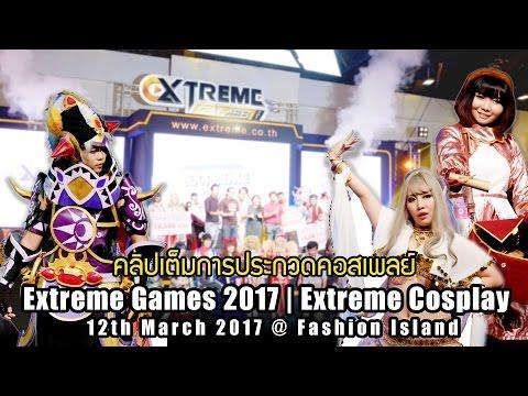 [คลิปเต็ม] การประกวดคอสเพลย์ Extreme Cosplay ในงาน Extreme Games 2017