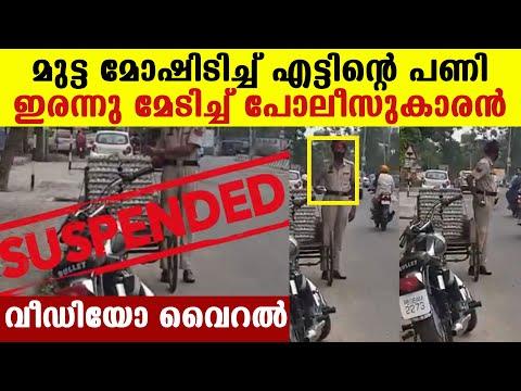 ഒരു മുട്ട മേടിക്കാൻ ഗതിയില്ലാത്ത പോലീസുകാരനോ? | Oneindia Malayalam