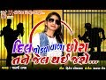 DIl Todvawada  ChhoraTane Jail Thai Jase || Janvi Raval || Gujarati Hit Song 2017